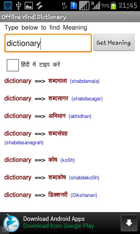 Offline Hindi Dictionary Offline English Dictionary